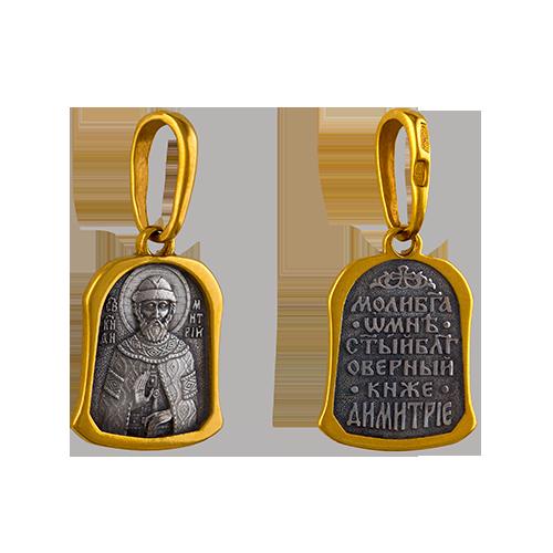 Нательный православный образок. Святой Димитрий
