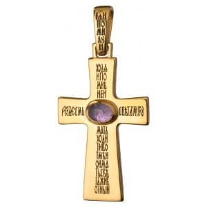 Нательный крест «Аз есмь свет» (вставка аметист)