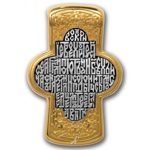 Нательный православный крест «Воскресение» 101.015