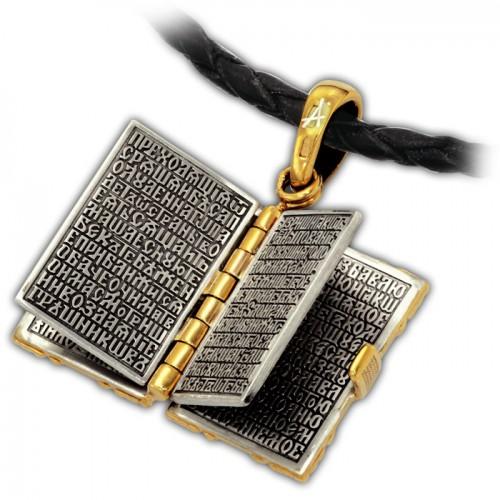 Псалом 90. Складень с молитвой «Живый в помощи Вышняго»
