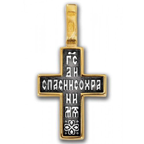 Нательный православный крест «Распятие. Молитва «Спаси и сохрани» 101.220