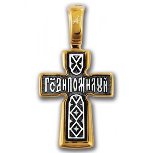 Распятие. Молитва «Господи, помилуй» 101.226