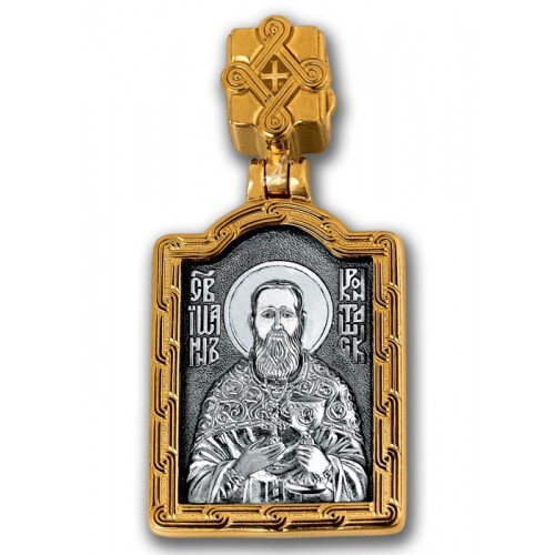 Образок Святой праведный Иоанн Кронштадтский