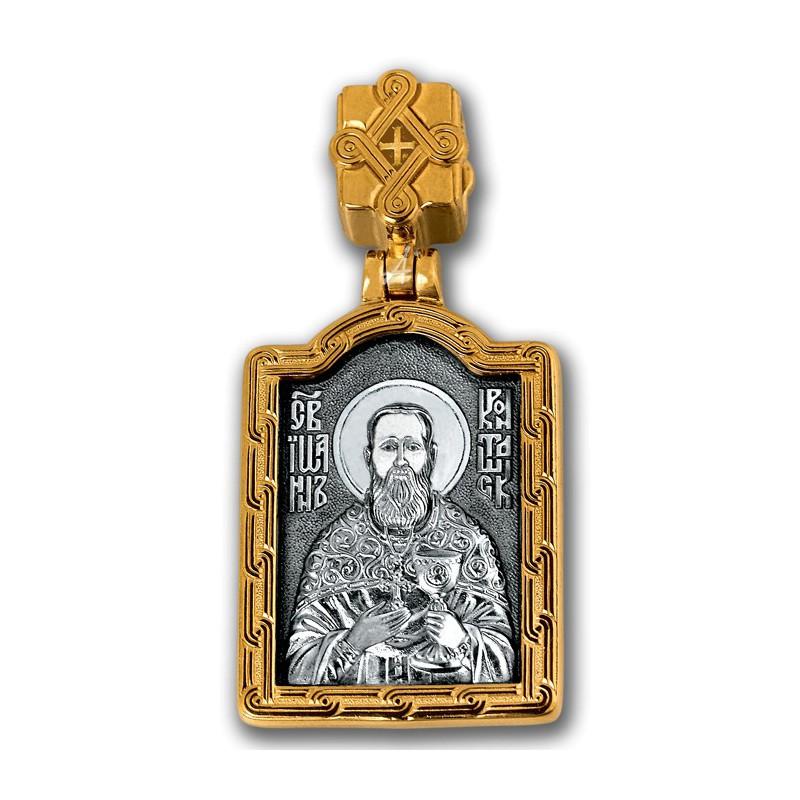 Нательная икона Св. праведный Иоанн Кронштадский 102.075