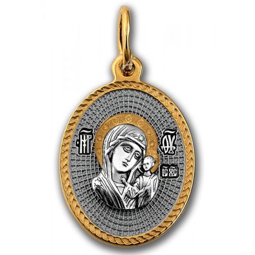 Казанская икона Божией Матери. Оградительная молитва