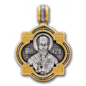 Святитель Николай Чудотворец 102.128