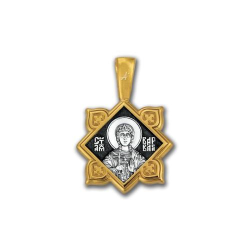Святая великомученица Варвара. Ангел Хранитель