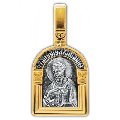 Святой апостол Иоанн Богослов. Ангел Хранитель