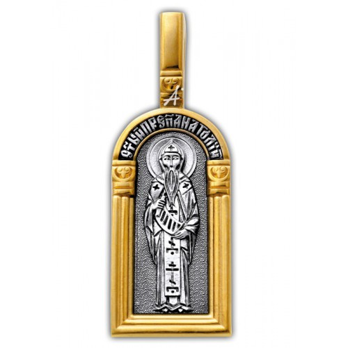 Святой преподобный Анатолий Оптинский. Ангел Хранитель 102.148