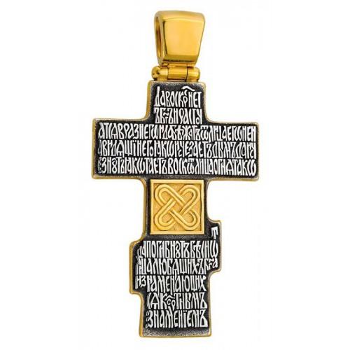 Нательный православный крест «Да воскреснет Бог» 704