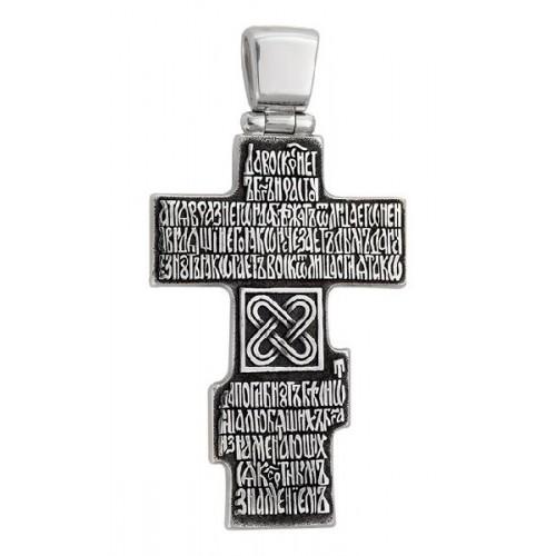 Нательный православный крест «Да воскреснет Бог» 704с