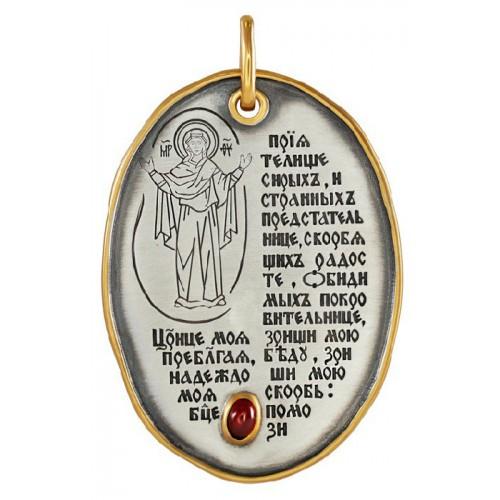 Серебряная подвеска с гранатом. Молитва к Божией Матери Оранта «Нерушимая Стена»