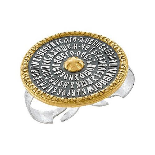 Православное охранное кольцо с молитвой 561