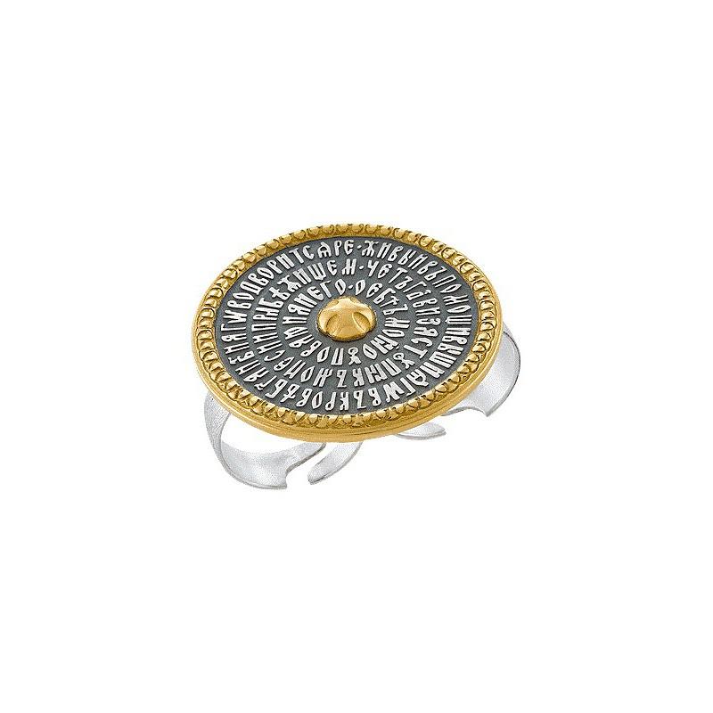 Серебряное кольцо — Псалом 90 «Живый в помощи»