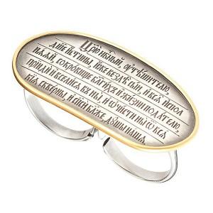 Кольцо наперстная молитва «Царю Небесный...» 734