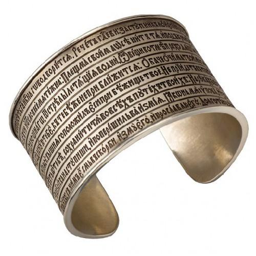 Серебряный браслет «Псалом 90» 760
