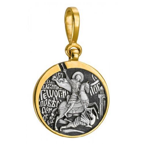 Образ «Святой Георгий Победоносец» 626