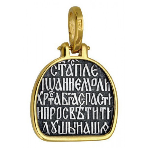 Образ «Святой Иоанн Богослов» 654
