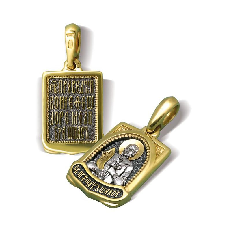 Образ «Святой Прав.Федор Ушаков» ПД099